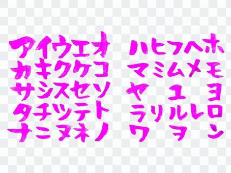 畫筆人物片假名設置粉紅色