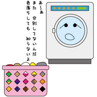 Worry of washing machine