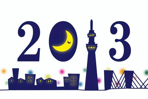 New Year's cards _ 2013