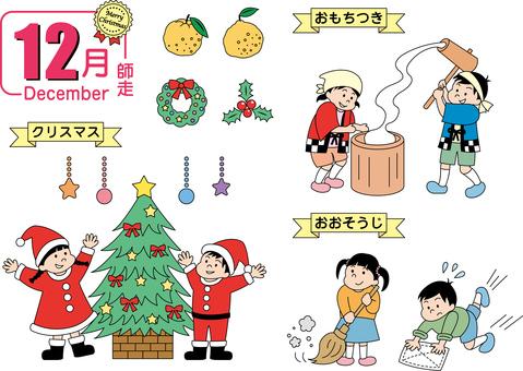 December children's illustration set