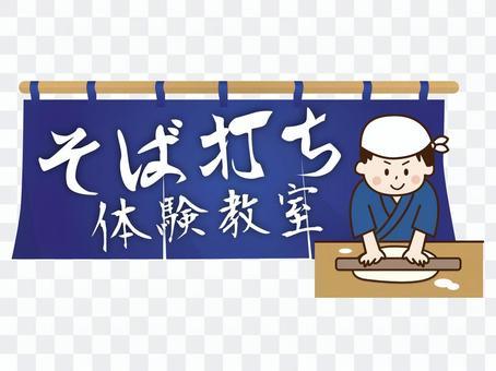 蕎麥麵製作體驗教室的商譽名稱