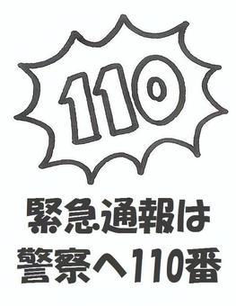 110番 緊急通報 警察 call