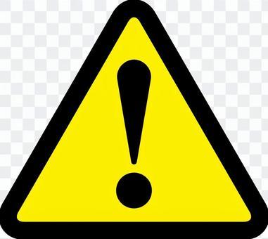 注意標記___三角形_黃色