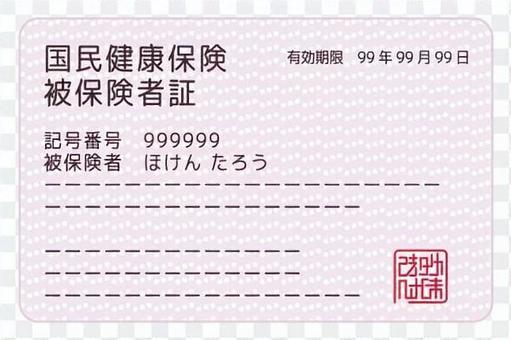 國民健康保險卡