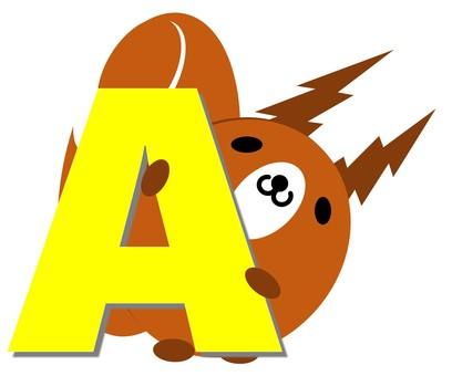 松鼠和字母表