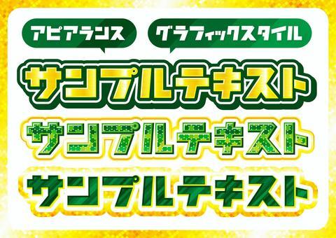 裝飾字外觀加工5綠色