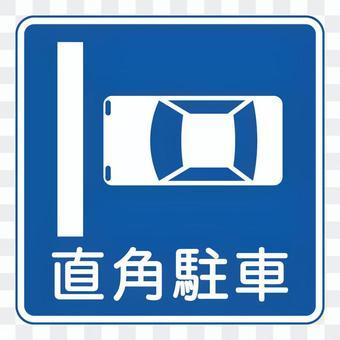管制標誌(直角停車)