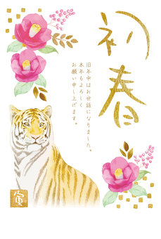 Watercolor tiger New Year's card 5