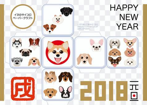新年卡片狗的骰子紙模型