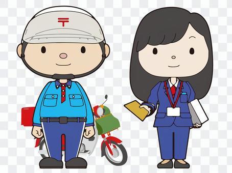 郵遞員和窗口工作人員