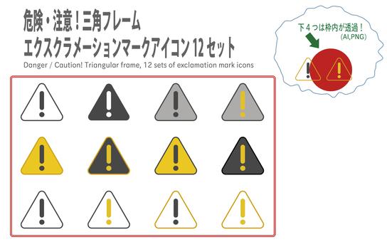 危險/注意!三角形框架圖標集