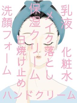 皮膚護理的圖像說明