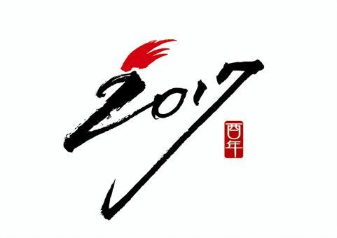 AC_筆文字_2017酉年_01