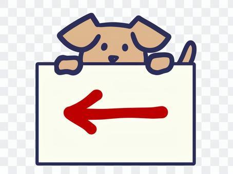 左向きの矢印を持つ犬