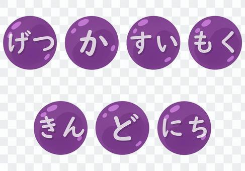 紫色圓形平假名日套裝
