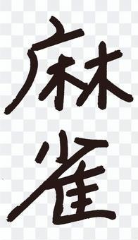 麻將垂直寫字