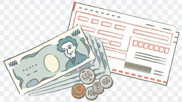 養老金·付款·轉讓·轉讓紙