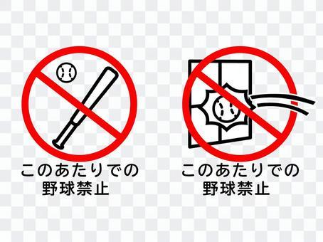 流行棒球禁止標記