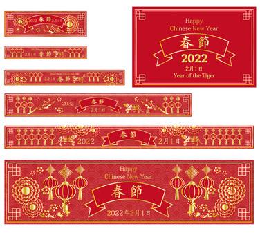2022 Chinese New Year horizontal banner set