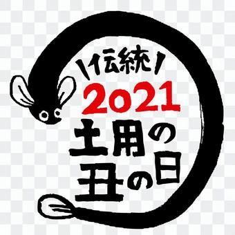 牛年(2021)