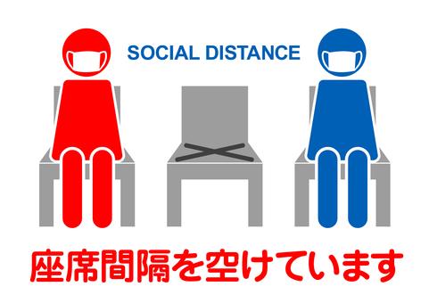 座位間距社交距離通知