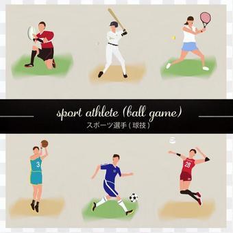 運動員球類運動