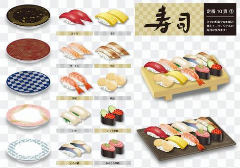 壽司10件套1