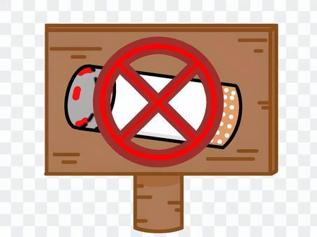 禁止吸煙的木牌