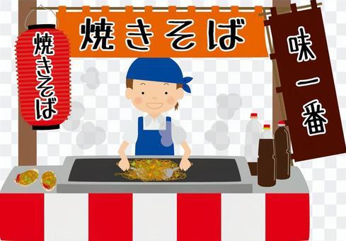 炒麵攤/ Type i / uta