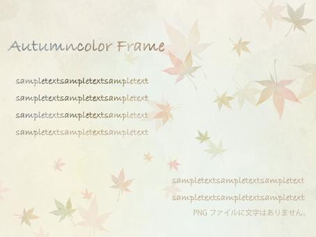 秋天的顏色框架70