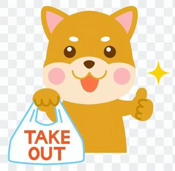 テイクアウト 柴犬 犬