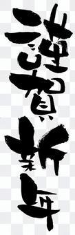"""刷字符""""新年快乐""""新年卡材料"""