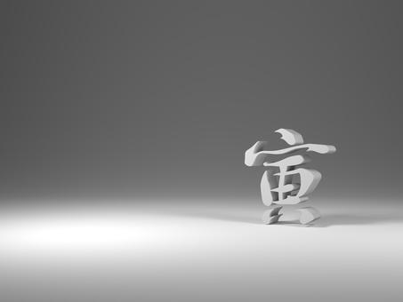 Tiger year (3D illustration)