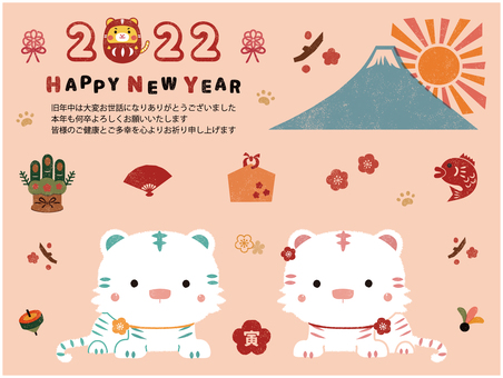 Stamp style New Year's card 2022 Horizontal type