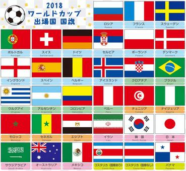 Various national flags World Cup participation country edition