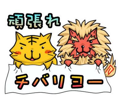 Okinawa dialect Chibariyo Good luck