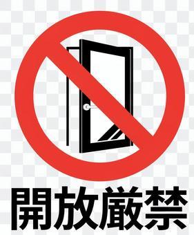 嚴格禁止的門的象形圖