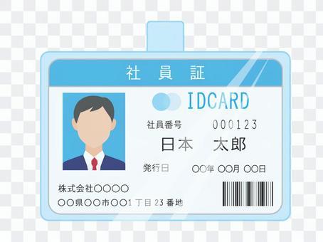 員工身份證
