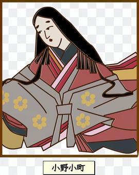 平安歷史詩人美人小野之町