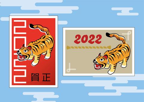 New Year's card Tora Hariko
