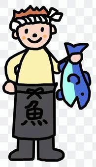 你的魚販的