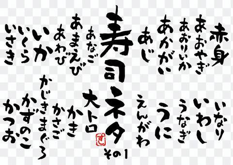 壽司料網部分1