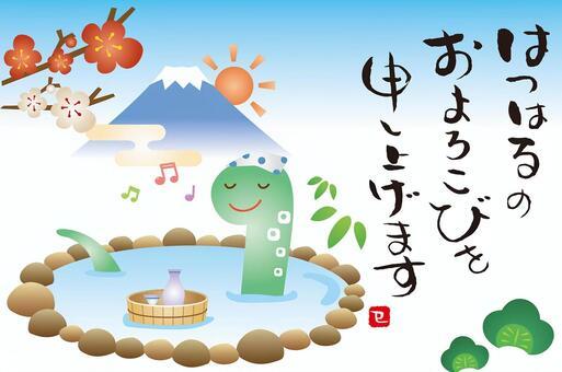 Take a hot spring while watching Mt. Fuji