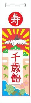 【食物】千歲糖漿袋