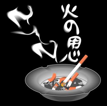 煙灰缸煙草吸煙火災謹防火災