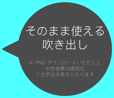 Speech balloon that can be used as it is