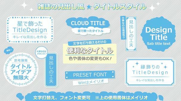 字符樣式_雜誌標題樣式標題Blue CC