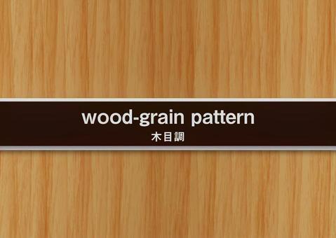 木紋(杉風格)