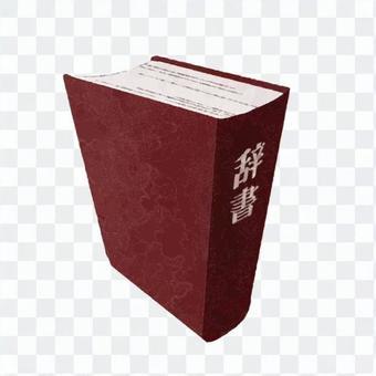 手繪風格詞典