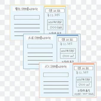 公共料金の使用量通知書